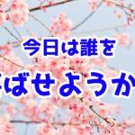 マーチャントクラブ代表・菅智晃さんセミナーで貰った勇気「さあ、今日は誰を全力で喜ばせようか?」